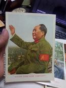 文革宣传画 毛像  6
