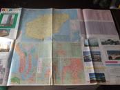 1996版  海南省交通游览图