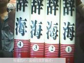 现代汉语辞海[1.2.3.4] 全四册 9787207053527