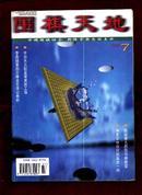 围棋天地 1998年第7期