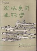 渤海鱼类生物学