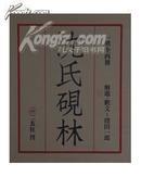 沈氏砚林【二玄社出版社】