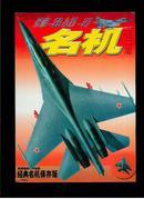 《名机画册:米格-29&苏-27》(16开平装 铜版彩印图文版 附赠两张彩色挂图)九品