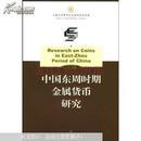 中国东周时期金属货币研究