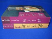 李能宏签名 并钤印本: 《戏言言戏》《戏言言戏 续编》李能宏 著、圣文书局、2000年一版一印、两厚册合售!