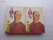 中国古典小说文库《九尾龟》 上下