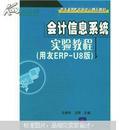 用友ERP实验中心精品教材:会计信息系统实验教程(用友ERP-U8版)(附光盘)