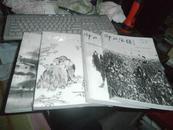 神州风韵 首届华人书画艺术年展1.2.4.5 【四本合售
