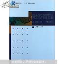 """普通高等教育""""十一五""""国家级规划教材:财务管理(第3版)"""