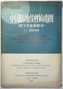中国陆地线性构造图(据卫星影象解译)