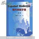 现代西班牙语(第1册)