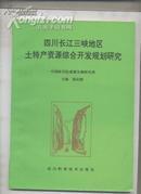 四川长江三峡地区土特产资源综合开发规划研究