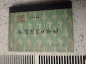 【中国现代文学史】大学丛书,繁体竖版精装1976年一册全,李辉英编著,孤本、绝版,私藏品佳