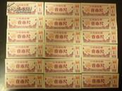 1973年江苏省布票 壹市尺  (18张品好8元包邮)详见图