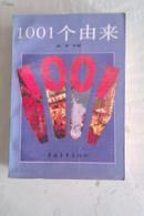 1001个由来  679页厚册 私藏未阅品好