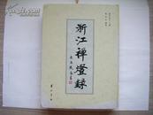 繁体竖版2009年一版一印《浙江禅灯录》大16开精装一大厚册全,只印3000册,净重4.5斤