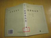 法律发达史(中国近代法学译丛)【精装,2003年1版1印,印数:3000册】