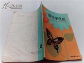 帮你学自然 第3册
