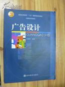 广告设计    刘境奇著  高等教育出版社