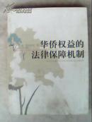 12-1-6. 华侨权益的法律保障机制