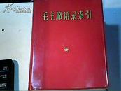 毛主席语录索引【32开 红塑料皮 精装 2145页】私藏