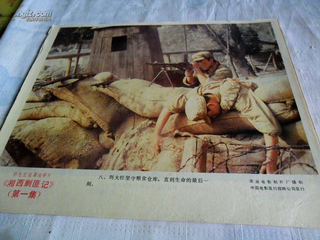 老电影海报 【 湘西剿匪记全8张,规格高26,宽30】孔网孤本