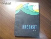 P2833  在黛色的波涛下·插图本·名家设计封面(章桂征)