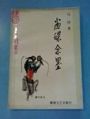 【画碟余墨】马得 中国当代著名的漫画家杂文集幽默小品 94年一版一印