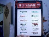 中国电器商务年鉴(2013-2014)低压行业商鉴