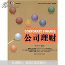 公司理财(英文版原书第9版)