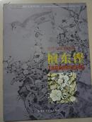 福建省人大书画作品集萃(3)--当代中国画名家檀东铿