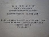 1477 先秦散文选注(一版一印)