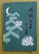 汪曾祺小说集:晚饭花集(旧版平装+新版精装,共2册)