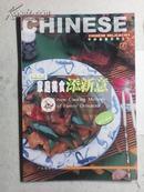 家庭美食添新意:中英对照  中华美食系列之一2(林德等编 广东旅游出版社 铜版纸彩印彩图本)