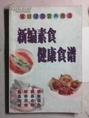 新编素食健康食谱:家庭健康营养食谱(林平选编 广西民族出版社)