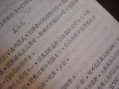 冯之浚油印稿《战略研究的理论方法》