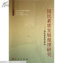 国民素质发展规律研究:国民素质学新论(作者签赠本)