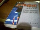 思维导图--放射性思维(46页彩插)