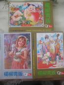 91楊柳青版1年畫、2軸畫、3歷畫 3本售