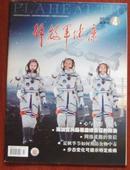解放军健康 2013年第4期【封面人物:神舟十号三位航天员】    1815