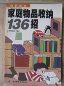 家庭物品收纳136招