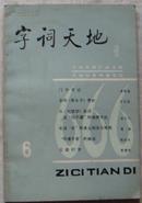 字词天地(1985年第1期)