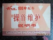 长江100摩托车操作维修说明书