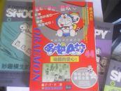 超级爆笑漫画--哆啦A梦  44