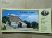 明信片:《鼓浪屿钢琴博物馆》18张(每张带邮资80分)