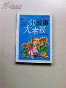 让中国孩子珍惜的 小故事 大幸福 彩图珍藏版