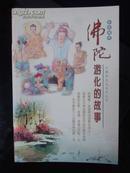 佛陀游化的故事(彩色画传)