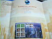 香港经典邮票第七辑(香港回归纪念邮折)