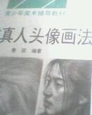 素描真人头像画法