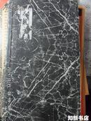 民国28年 郭沫若撰《石鼓文研究》  书法家沈尹默作序。原装一函两册全,石鼓文研究珍稀文献